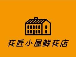 花匠小屋鲜花店店铺标志设计