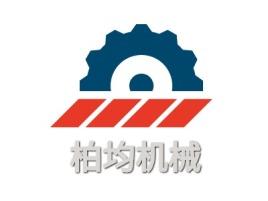 柏均机械企业标志设计
