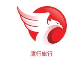 鹰行旅行公司logo设计