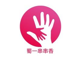蜀一串串香店铺logo头像设计