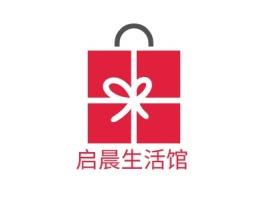 启晨生活馆店铺标志设计