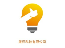晟讯科技有限公司logo标志设计