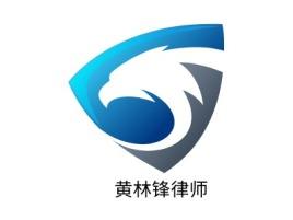 黄林锋律师公司logo设计