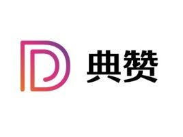 典赞公司logo设计