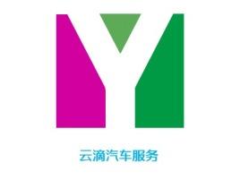 云滴汽车服务公司logo设计