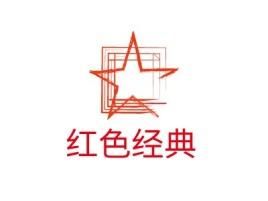 红色经典logo标志设计