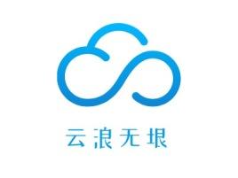 云浪无垠公司logo设计