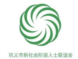 巩义市新社会阶层人士联谊会公司logo设计