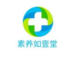 素养如壹堂门店logo标志设计