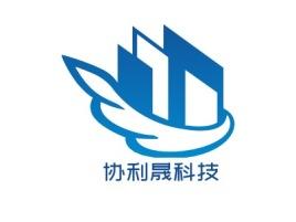 协利晟科技企业标志设计