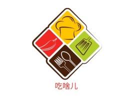 吃啥儿店铺logo头像设计
