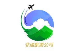 非途旅游公司logo标志设计