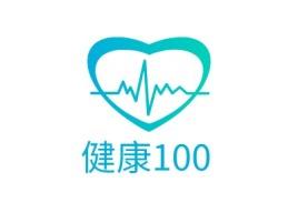 健康100logo标志设计
