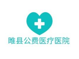 睢县公费医疗医院门店logo标志设计