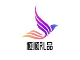 恒顺礼品公司logo设计