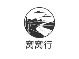 窝窝行logo标志设计