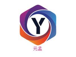 元孟企业标志设计