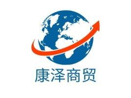 康泽商贸公司logo设计
