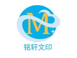 铭轩文印公司logo设计