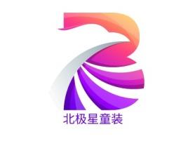 北极星童装门店logo设计