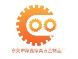 东莞市聚鑫家具五金制品厂企业标志设计