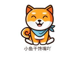 小鱼干馋嘴吖品牌logo设计