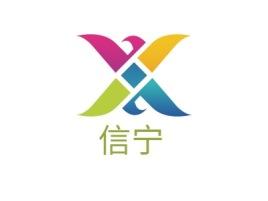 信宁公司logo设计