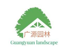 广源园林企业标志设计