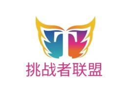 挑战者联盟logo标志设计