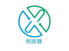 削皮器公司logo设计
