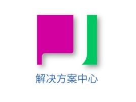 解决方案中心公司logo设计