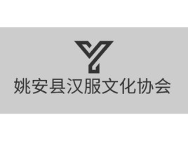 姚安县汉服文化协会logo标志设计