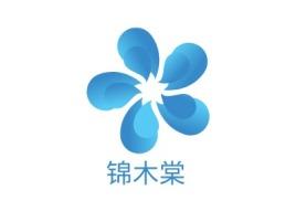 锦木棠品牌logo设计
