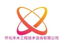 怀化禾木工程技术咨询有限公司公司logo设计