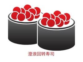澄浪回转寿司店铺logo头像设计