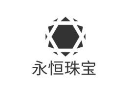 永恒珠宝店铺标志设计