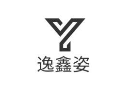 逸鑫姿企业标志设计