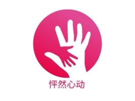 怦然心动logo标志设计