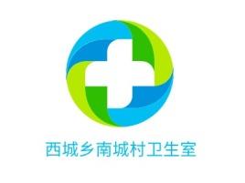 西城乡南城村卫生室门店logo标志设计