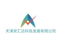 天津安汇达科技发展有限公司企业标志设计