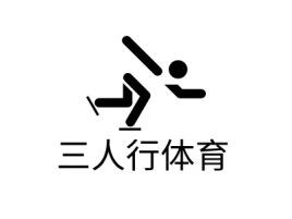 三人行体育店铺标志设计