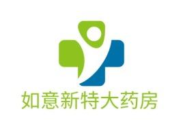 如意新特大药房门店logo设计