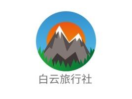 白云旅行社logo标志设计