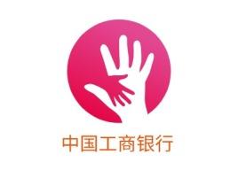 中国工商银行公司logo设计