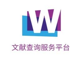 文献查询服务平台logo标志设计