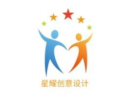 星耀创意设计logo标志设计