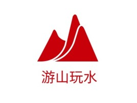 游山玩水logo标志设计