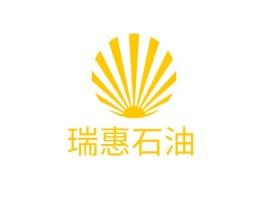 瑞惠石油公司logo设计