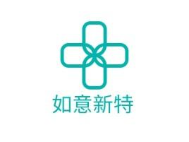 如意新特门店logo设计