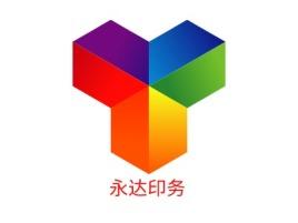 永达印务公司logo设计